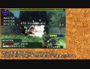 [MHXX]サブの美学 獰猛化ゲリョスのトサカ破壊【獰猛な強毒液】