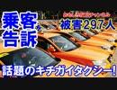 【韓国で話題のキチガイタクシー】 乗客を裁判所に次々告訴!
