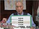 国防・防人チャンネル-今週のダイジェスト・平成29年5月20日号