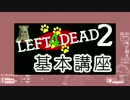 Left 4 Dead 2 基本講座2 -ゾンビの特徴と対処法-