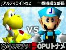 【第三回】64スマブラCPUトナメ実況【E&Fブロック第一試合】