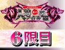 【ベイビーウルフ】私立人狼アイドル学園:6限目(上)