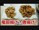 竜田揚げと唐揚げの違いを比べてみた、片栗粉VS小麦粉(薄力粉)