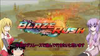 [Blaze Rush]ゆかりさん達がレースする[VOICEROID+ゆっくり実況]