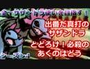 【ポケモンSM】全一サザンドラ使いを目指すレート!#38