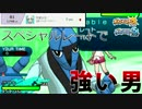 【ポケモンSM】シングル61‼スペシャルレートのダゲキ強すぎん?w