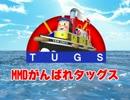 【MMD-OMF7】パトロールボート他【MMDがんばれタッグス】