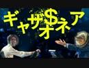 第90位:【MTG】クイズ$ギャザオネア【目指せ1BOX!!】 thumbnail