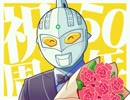【特撮】『北川怪獣アパート』第269話【漫画】