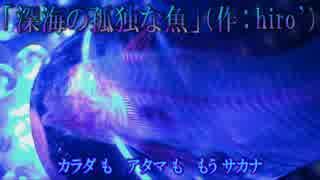 【昔々つくった】深海の孤独な魚【朗読してみた】