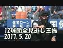 5/20 今日の全見逃し三振集 プロ野球2017