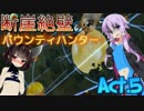 断崖絶壁のバウンティハンターゆかり act5【voiceroid犬+体力99縛り実況】
