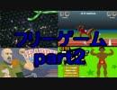【実況】テンポよくフリーゲームをやりたいpart2
