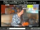 「ニコ生クルーズ生主紹介」part62 ウシシ(生放送主)