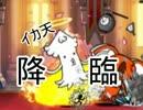 【にゃんこ大戦争】雲泥温泉郷☆1湯けむり極楽地獄 えげつないイカ登場