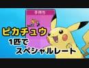 【ポケモンSM】ピカチュウ1匹でスペシャルレート!!