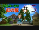 【DQB】ホテルアドリアーノを造る!#5【紅の豚】