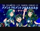 【静止画MAD】メメント?モメント♪ルルルルル☆【ミリオンライブ】