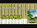 【新日曜名作座】司馬遼太郎短編集 (5)<全6回>「信九郎物語」