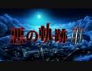 【ポケモンSM】悪の軌跡Ⅲ~叛逆のクルーエル~【悪統一】  part4