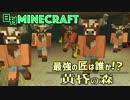 【日刊Minecraft】最強の匠は誰か!?黄昏の森 迷宮の謎6日目【4人実況】