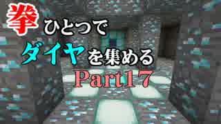 【Minecraft】拳ひとつでダイヤを集める Part17【ゆっくり実況】