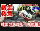【これが韓国の偉大な民度】 搬送中の救急車が信号無視で逮捕?