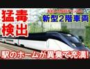【韓国鉄道駅で猛毒検出】 新型2階建列車専用ホームが汚染源!