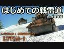 【ゆっくり実況】はじめての戦雷道 part番外編 (LVT-A-1)【WarThunder】