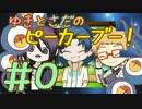 【刀剣乱舞卓】ゆきとさだのピーカーブー!【ぱーと0】
