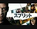 第98位:ムービーウォッチメン 『スプリット』 thumbnail