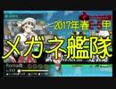 【艦これ】2017春 E-5甲 北の魔女【メガネ艦隊10隻】