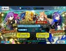 【Fate/Grand Order】CCCスペシャルイベントピックアップ 430個+α