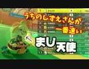 【高画質】首位独占!!うちのしずえが速すぎる レート4900【マリカ8DX】