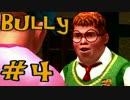 【Bully】やりたい放題な学園生活#4【実況】