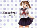 【耳かきボイス】耳かき少女vol.12【修正版】