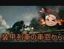 【ゆっくり】46:装甲列車の車窓から【BF1】