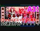 【実況】出るか!?フォトジェニック七尾太一!50連スカウト!【A3!】
