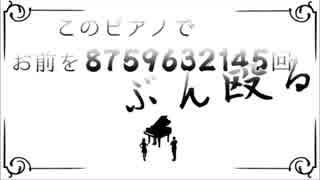 【べべりんこ】 このピアノでお前を8759632145回ぶん殴る【歌ってみた】