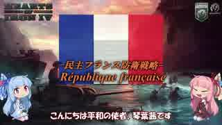 【HoI4】琴葉姉妹が平和を求める民主フランス防衛戦略9