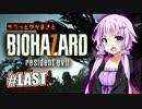 【バイオ7】サクっとゆかまきとバイオハザード7 Part LAST【ボイロ実況】 thumbnail