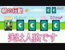 ワンナイトじゃ終ワンナイト人狼 part2