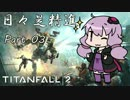 【TitanFall2】日々是精進 Part03【VOICEROID実況】