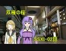 【旅行ロイド】双極の桜:02話【クリプトンズ+SSXI】