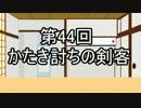あきゅうと雑談 第44話 「かたき討ちの剣客」