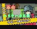 ジュヒ、革命を起こすの巻:『ツクモガミーズ!』第36話