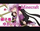 【Minecraft】最強を求めてpart3【結月ゆ