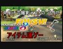 【マリオカート8DX】録画テストのはずが運ゲーということを証明してた
