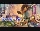 第46位:【東方ニコカラHD】【SOUND HOLIC】Can we communicate? (On vocal) thumbnail