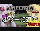 【minecraft】1.11ふたりで!ふつーに遊ぶ その12【VOICEROID+】